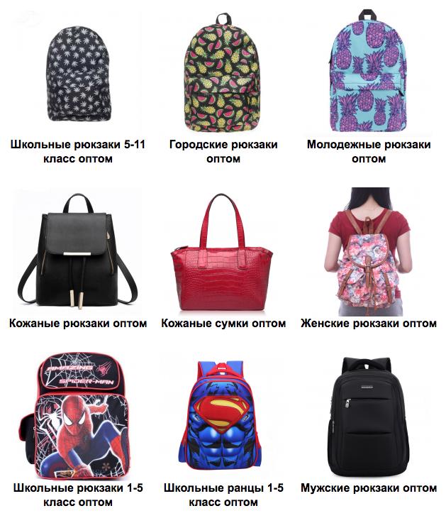 http://shkolnye-ryukzaki.ru/images/upload/023df.png