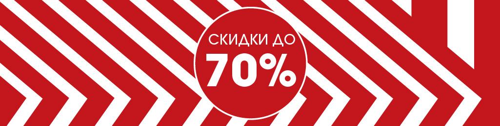 Купить рюкзаки со скидками до 70 %